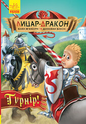Лицар - Дракон: Турнір! - фото обкладинки книги