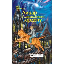 Лицар Смарагдієвого ордену - фото книги