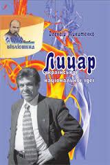 Книга Лицар української національної ідеї