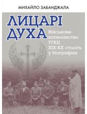 Лицарі Духа: Військові капелани УГКЦ - фото обкладинки книги