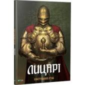 Лицарі Ілюстрований атлас - фото обкладинки книги