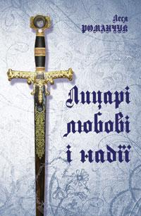 Книга Лицарі любові і надії
