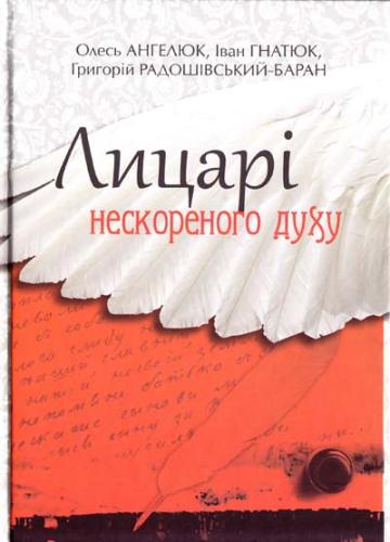 Книга Лицарі нескореного духу