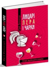 Лицарі пера і чарки. Історія українського пияцтва - фото обкладинки книги