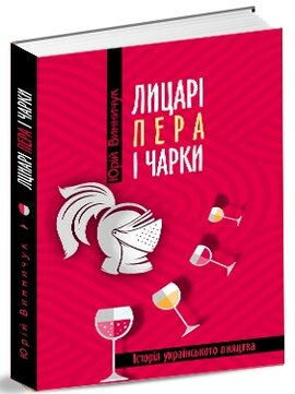 Лицарі пера і чарки. Історія українського пияцтва - фото книги