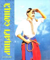 Лицарі сонця - фото обкладинки книги