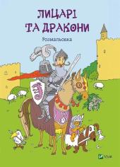 Лицарі та дракони. Розмальовка - фото обкладинки книги