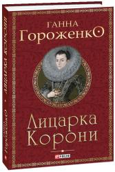 Лицарка Корони - фото обкладинки книги