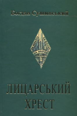 Книга Лицарський хрест