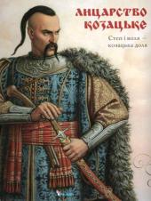 Лицарство козацьке. Степ і воля - козацька доля - фото обкладинки книги
