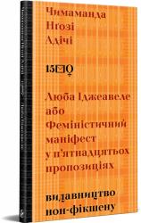 Люба Іджеавеле, або Феменістичний маніфест у п'ятнадцятьох пропозиціях - фото обкладинки книги