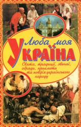 Люба моя Україна. Свята, традиції, звичаї, обряди, прикмети та повір'я українського народу - фото обкладинки книги