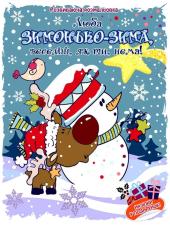 Люба зимонько-зима, веселіш, як ти, нема! Розвиваюча розмальовка - фото обкладинки книги