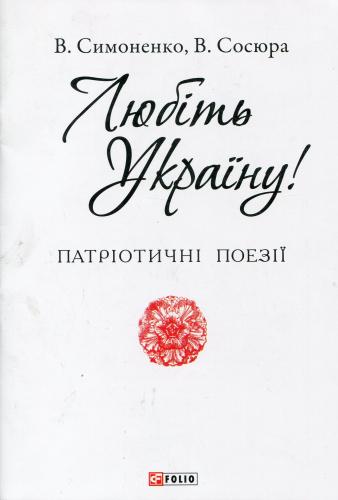 Книга Любіть Україну