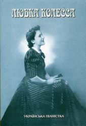 Любка Колесса. Українська піаністка - фото обкладинки книги