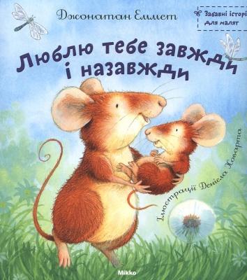 Книга Люблю тебе завжди і назавжди
