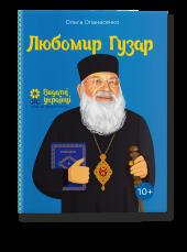 Любомир Гузар - фото обкладинки книги