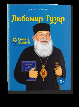 Любомир Гузар - фото книги