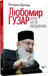 Любомир Гузар. Хочу бути людиною - фото обкладинки книги