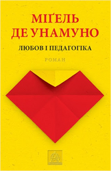 Любов і педагогіка - фото обкладинки книги