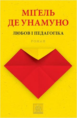 Книга Любов і педагогіка