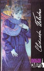 Любов і смерть - фото обкладинки книги