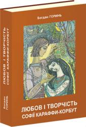 Любов і творчість Софії Караффи-Корбут - фото обкладинки книги