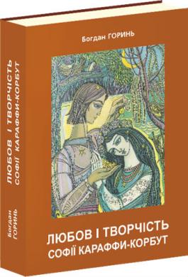 Любов і творчість Софії Караффи-Корбут - фото книги