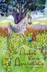 Любов коня Домінікаса - фото обкладинки книги