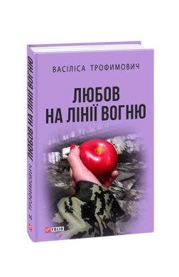 Любов на лінії вогню - фото книги