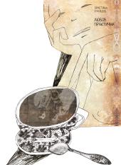 Любов практична - фото обкладинки книги