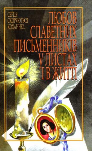 Книга Любов славетних письменників у листах і в житті