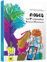 Книга Любов та 17 страждань Петрика П'яточкина