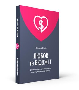 Любов та бюджет - фото книги