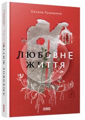 Любовне життя - фото обкладинки книги