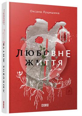 Любовне життя - фото книги