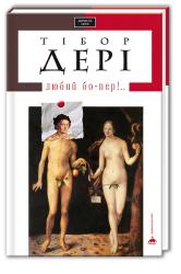 Любий бо-пер!.. - фото обкладинки книги
