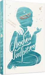 Любий Ґабріелю - фото обкладинки книги
