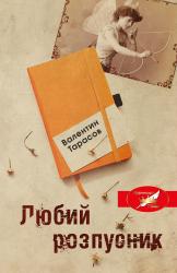 Любий розпусник - фото обкладинки книги