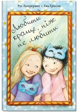 Любити краще, ніж не любити - фото книги