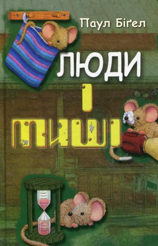 Книга Люди і миші