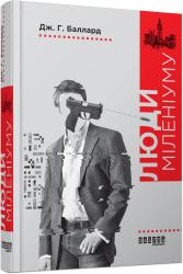Люди міленіуму - фото обкладинки книги