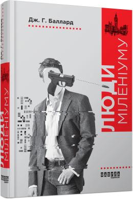 Люди міленіуму - фото книги
