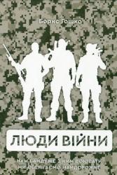 Люди війни - фото обкладинки книги