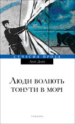 Книга Люди воліють тонути в морі