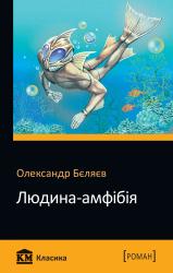 Людина-амфібія - фото обкладинки книги