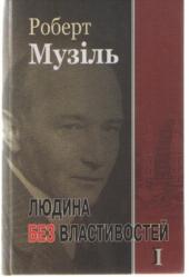 Людина без властивостей - фото обкладинки книги