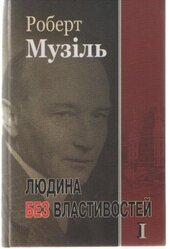 Книга Людина без властивостей