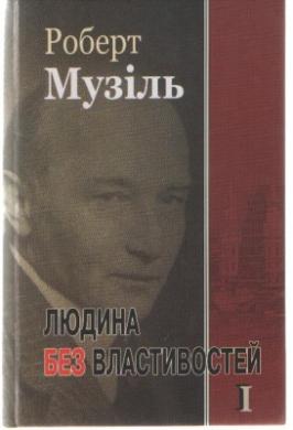 Людина без властивостей - фото книги