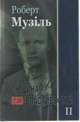 Людина без властивостей. т.ІІ - фото обкладинки книги